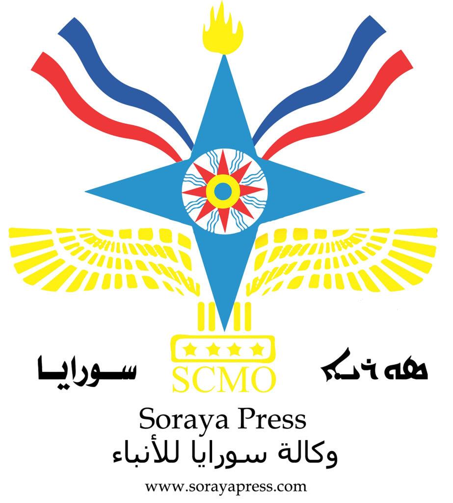بيان مؤسسة سورايا للثقافة والاعلام بمناسبة عيد أكيتو