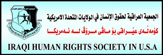 التقرير الثاني للجمعية العراقية لحقوق الانسان في الولايات المتحدة الامريكية حول التظاهرات العراقية