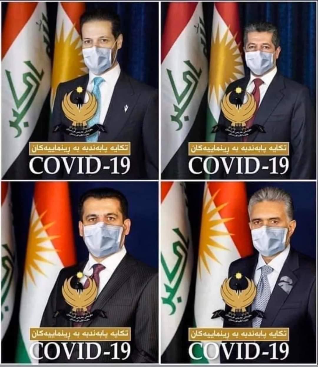 خطاب رئيس حكومة إقليم كوردستان مسرور بارزاني بشأن فيروس كورونا