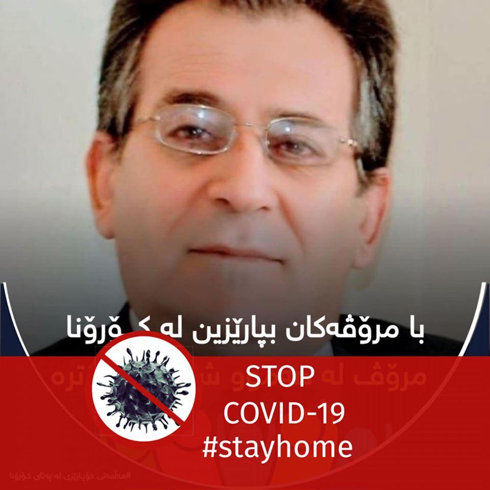 رئيس الهيئة المستقلة لحقوق الأنسان يطالب وزارة الداخلية في الأقليم تمديد الحظر لغاية منتصف نيسان القادم
