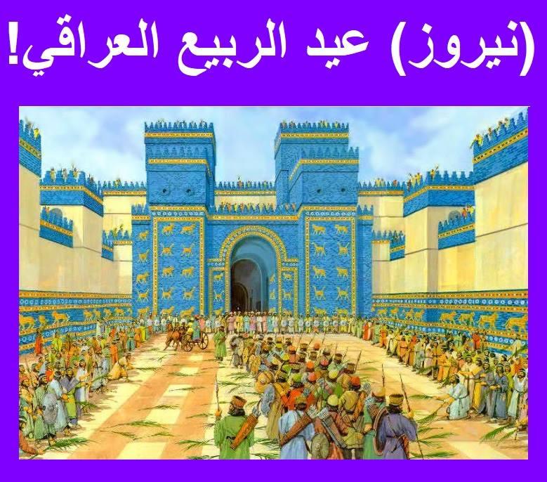 عيد نيروز عيدا للربيع ولجميع العراقيين
