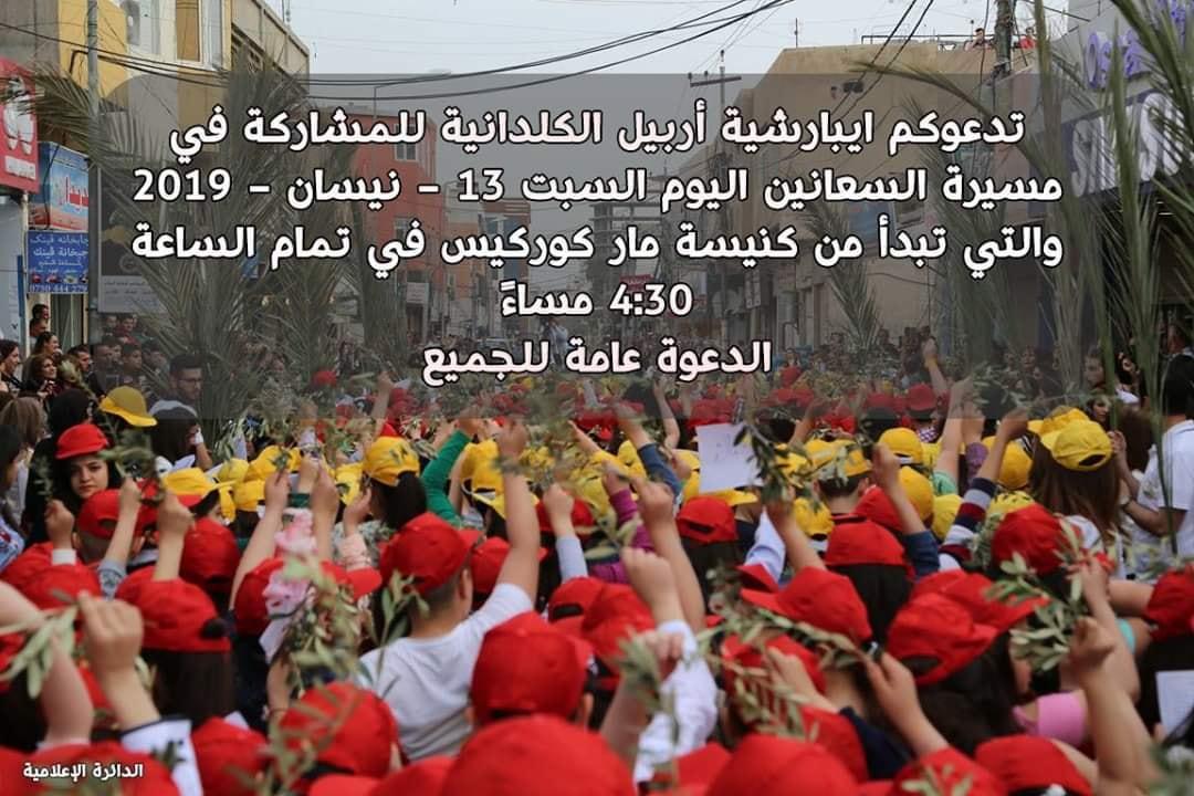 عيد السعانين مبروك على شعبنا سورايا وكل المسيحيين في العالم