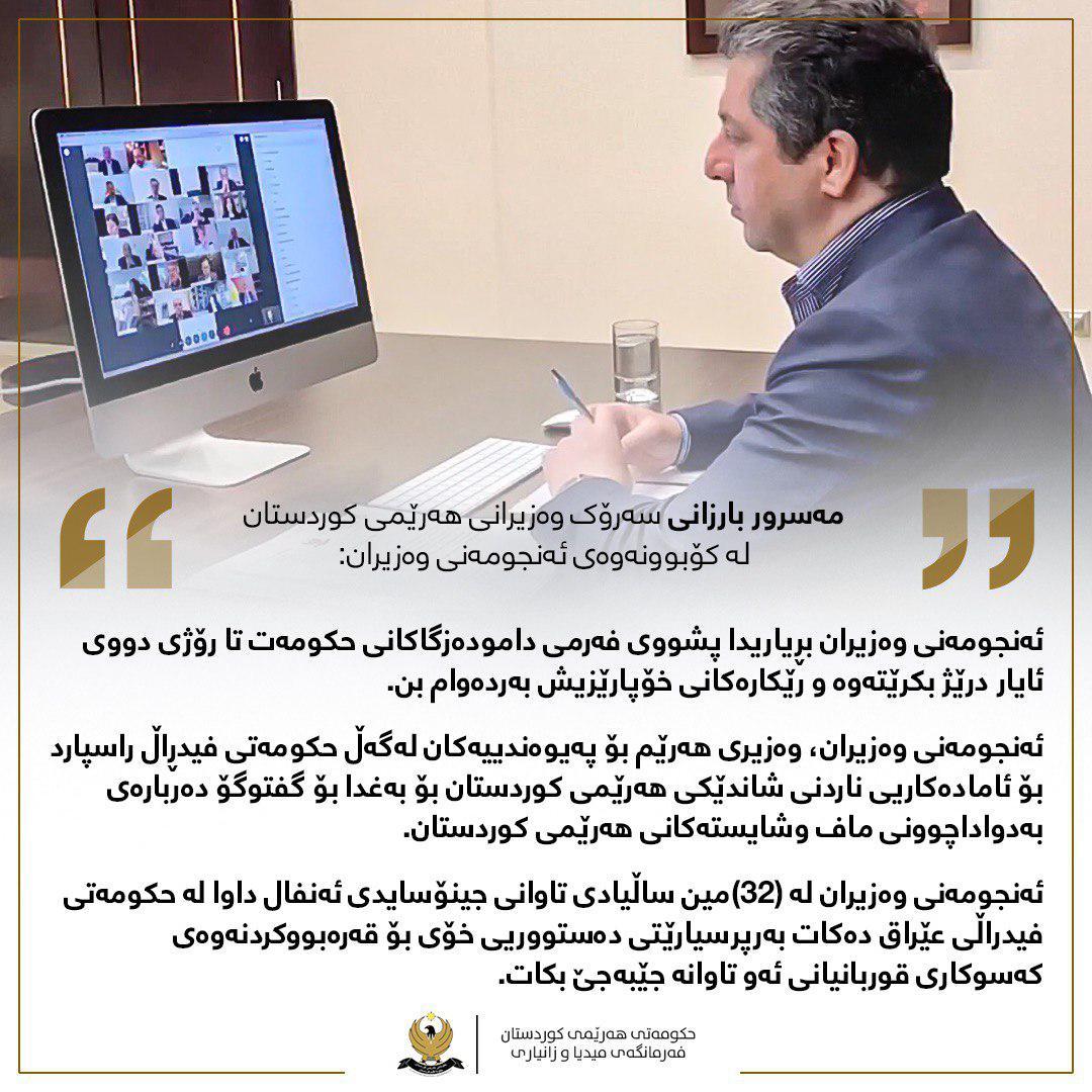 مجلس وزراء إقليم كوردستان يقرر تمديد تعطيل المؤسسات والدوائر الحكومية