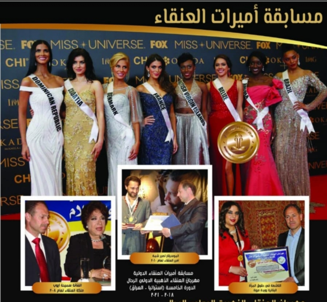 """سورايا بريس تعلن عن مهرجان العنقاء الذهبية النسخة الخامسة """"أميرات العنقــاء للتسامح والسلام والتنمية"""""""