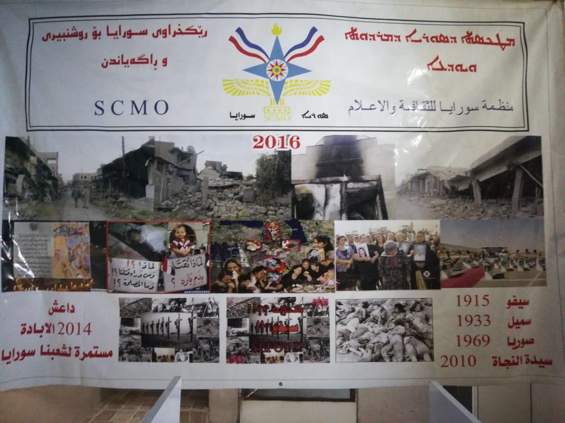 سورايا تحيي الذكرى 51 لمذبحة قرية صوريا   بمراسيم مهيبة ومعرض لمقتنيات وصور الشهداء