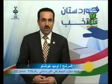 ترشيح أوميد خوشناو محافظا لأربيل